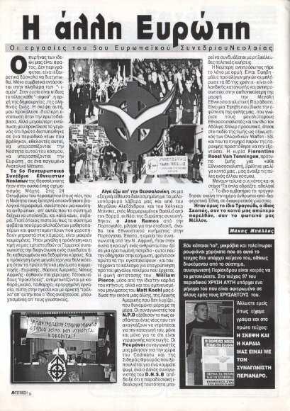 Αντεπίθεση, Μάρτιος 1999, τχ #2 (Α' περίοδος)