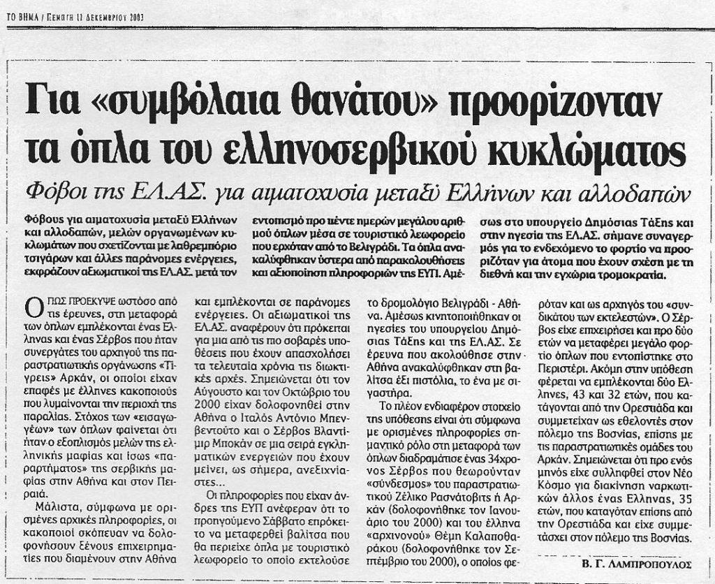 Το Βήμα, 11/12/2003. Για συμβόλαια θανάτου προορίζονταν τα όπλα του ελληνοσερβικού κυκλώματος, Φόβοι της ΕΛΑΣ για αιματοχυσία μεταξύ Ελλήνων και αλλοδαπών.