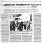 Το Βήμα, 05/11/2004. Το θρίλερ με το οπλοστάσιο στη Νέα Σμύρνη, Τι βρέθηκε να έχουν στην κατοχή τους Ελληνες εθελοντές στον πόλεμο στην πρώην Γιουγκοσλαβία, Από τις φρικιαστικές φωτογραφίες στα όπλα της στέγης και στα εκρηκτικά