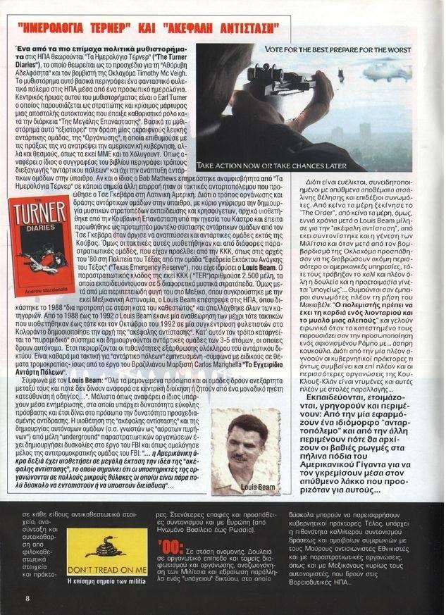 Προβολή των 'Ημερολογίων Τέρνερ' στο περιοδικό 'Αντεπίθεση', τχ. 10, Νοέμβριος-Δεκέμβριος 2002