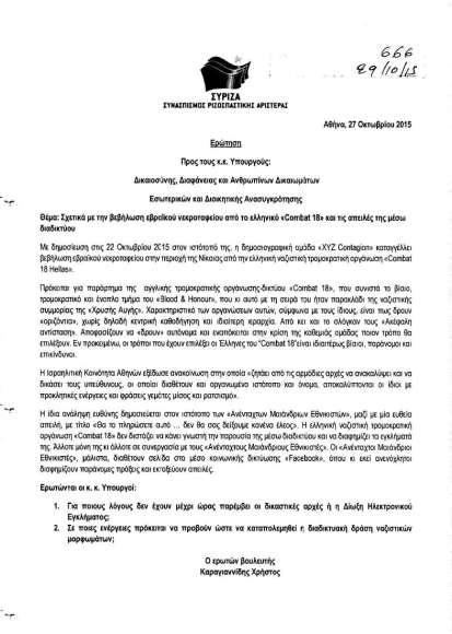 Ερώτηση 666 του βουλευτή του ΣΥΡΙΖΑ Χρήστου Καραγιαννίδη σχετικά με την βεβήλωση εβραϊκού νεκροταφείου από το ελληνικό Combat 18 και τις απειλές της μέσω διαδικτύου, 29/10/2015.
