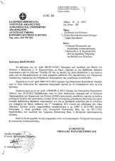 Υπουργείο Δικαιοσύνης, υπουργός Νίκος Παρασκευόπουλος: Απάντηση στην ερώτηση 666 της 2015-06-25 του ΣΥΡΙΖΑ «σχετικά με τη βεβήλωση του εβραϊκού νεκροταφείου από το Ελληνικό Combat 18 και τις απειλές μέσω διαδικτύου».