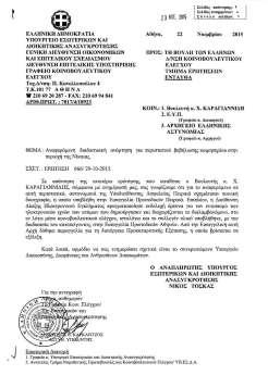 Υπουργείο Εσωτερικών (Δημόσιας Τάξης), υπουργός Νίκος Τόσκας: Απάντηση στην ερώτηση 666 της 2015-06-25 του ΣΥΡΙΖΑ «σχετικά με τη βεβήλωση του εβραϊκού νεκροταφείου από το Ελληνικό Combat 18 και τις απειλές μέσω διαδικτύου».