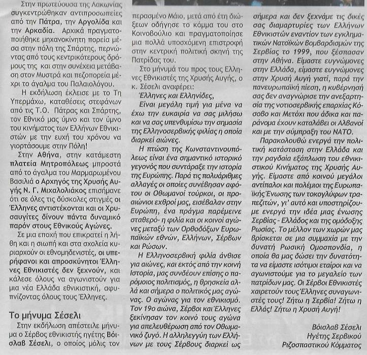 Χρυσαυγίτικη εφημερίδα 'Εμπρός', 04/06/2016. Το μήνυμα του Σέρβου Εθνικιστή Seselj στη συγκέντρωση της ΧΑ για τον Κωνσταντίνο Παλαιολόγο, στις 29/05/2016. Η Χρυσή Αυγή, πάντως, αποκλείεται να μάθει να γράφει το όνομά του σωστά, ούτε στα ελληνικά, ούτε στα αγγλικά, ούτε στα σερβικά.