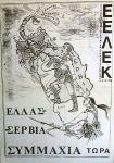 [Ελληνορθόδοξο Εθνικολαϊκό Επαναστατικό Κίνημα ΕΕΛΕΚ] – Αφίσα Ελλάς Σερβία Συμμαχία [03 Ιουλίου 1991] –poster02p