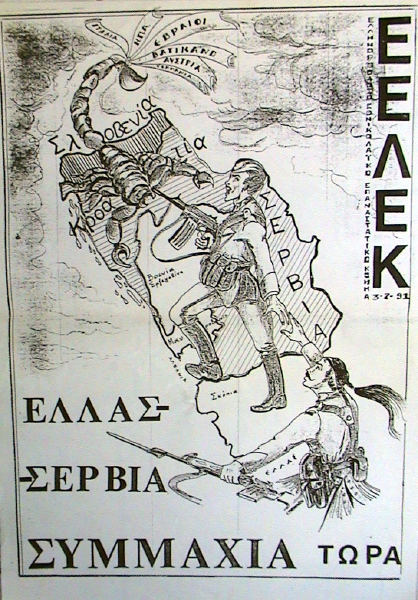 Ελληνορθόδοξο Εθνικολαϊκό Επαναστατικό Κίνημα (ΕΕΛΕΚ): Αφίσα 'Ελλάς Σερβία Συμμαχία'.