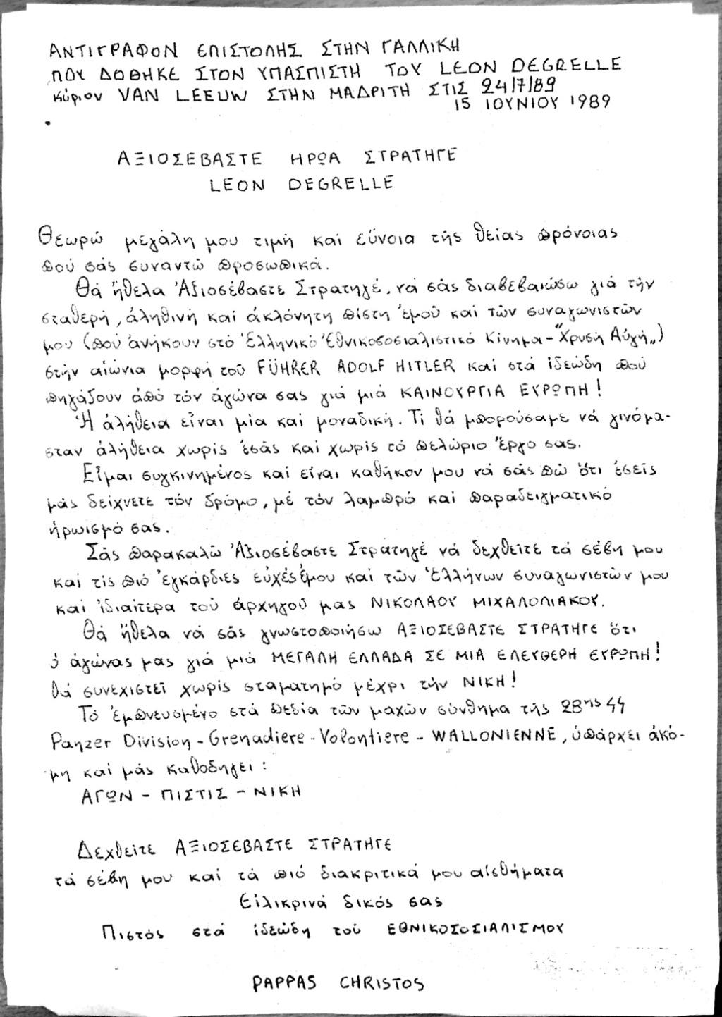 Αλληλογραφία με τον γρέοντα Waffen SS Leon Degrelle.