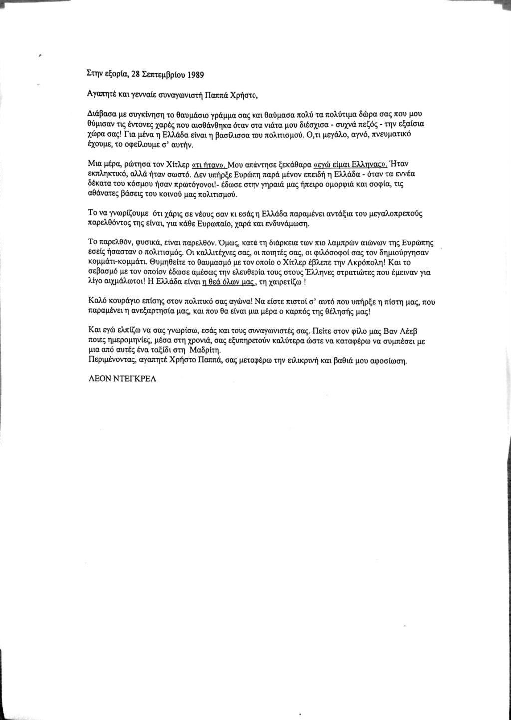 Επιστολή από τον γρέοντα Waffen SS Leon Degrelle προς
