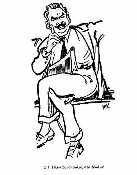24 Οκτωβρίου 1946: Σκίτσο από τη δϊκη των δωσιλόγων. Ο Ιωάννης Πλυτζανόπουλος στο 'εδώλιο'.
