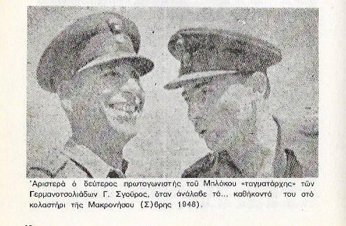 Σεπτέμβριος 1948. Ο Γ. Σγούρος (αριστερά) είναι πλέον διοικητής του Γ' Τάγματος στην Μακρόνησο.