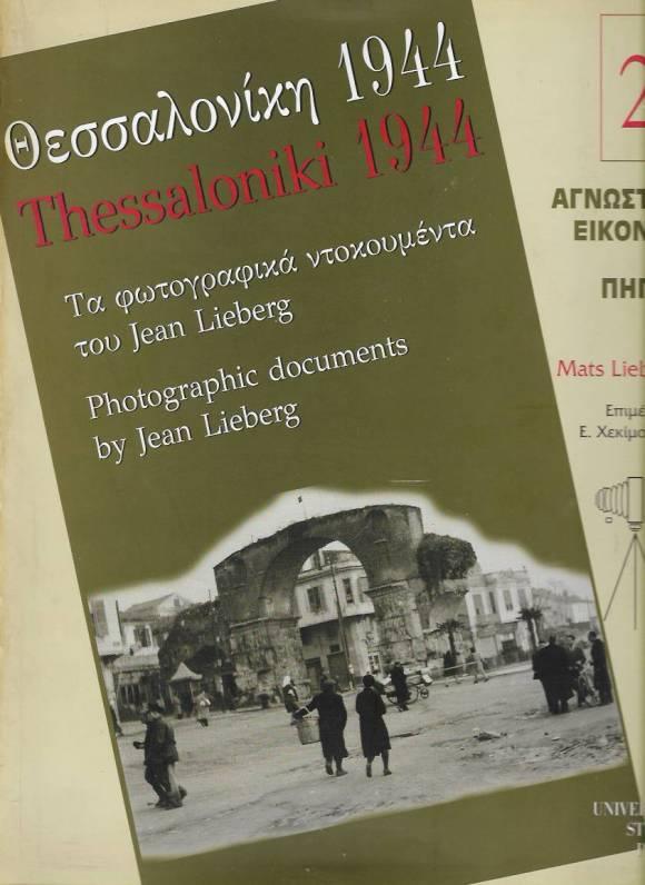 Το εξώφυλλο της έκδοσης: Θεσσαλονίκη 1944, Τα φωτογραφικά ντοκουμέντα του Jean Lieberg (Φωτογράφιση: Jean Lieberg, Επιμέλεια: Mats Lieberg & Ευάγγελος Χεκίμογλου), εκδόσεις University Studio Press, Θεσσαλονίκη, 1999, 139 σελ., ISBN 960-12-0758-9.