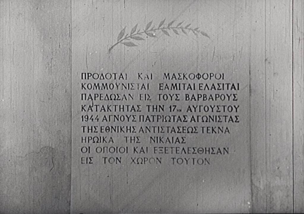 Πραγματικά σουρρεαλιστικό: «Προδόται και μασκοφόροι κομμουνισταί, και εαμίται, ελασίται, παρέδωσαν εις τους βαρβάρους κατακτητάς την 17ην Αυγούστου 1944, αγνούς πατριώτας αγωνιστάς της Εθνικής Αντίστασης, τέκνα ηρωικά της Νίκαιας, οι οποίοι και εξετελέσθησαν εις τον χώρον τούτον».
