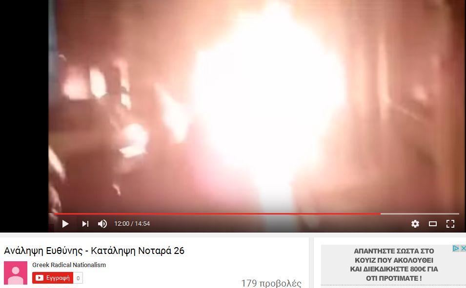 Η στιγμή της έκρηξης στο 12.00 του βίντεο 'Ανάληψη Ευθύνης - Κατάληψη Νοταρά 26', ανεβασμένο από τον χρήστη 'Greek Radical Nationalism'.