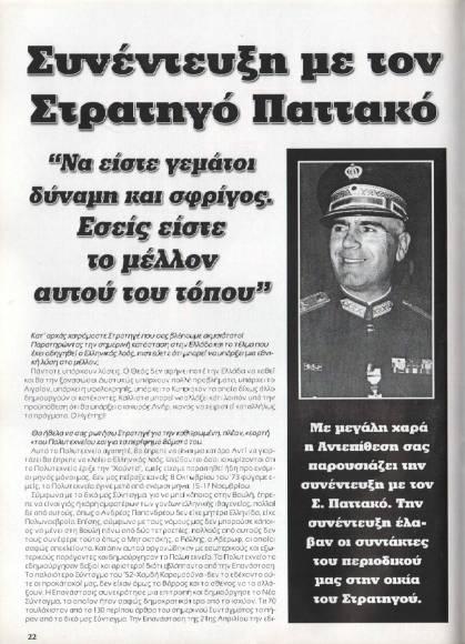 Παττακός: «Να είστε γεμάτοι δύναμη και σφρίγος. Εσείς είστε το μέλλον αυτού του τόπου», λέει στους νεοναζί. Περιοδικό 'Αντεπίθεση' του Μετώπου Νεολαίας της ΧΑ, τχ #011, Ιανουάριος-Φεβρουάριος 2003.