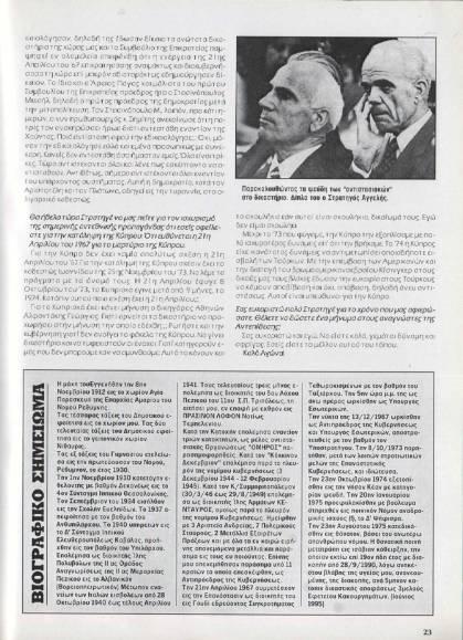 Περιοδικό 'Αντεπίθεση' του Μετώπου Νεολαίας της ΧΑ, τχ #011, Ιανουάριος-Φεβρουάριος 2003, σελ. 23