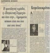 Εφημερίδα Ελεύθερος Κόσμος, την εποχή που αποτελούσε μεταμφίεση της ΧΑ. Ο Ζαφειρόπουλος και ο Μιχαλιολάκος αργότερα τα έσπασαν, ο Ζαφειρόπουλος κράτησε την εφημερίδα και το βιβλιοπωλείο Λόγχη, και ο ΕΚ έβγαινε κανονικά μέχρι τον Νοέμβριο του 2013, οπότε και έκλεισε, αφού τους τελευταίους μήνες έβγαινε μηνιαίως. Επανεκδόθηκε πριν λίγους μήνες πάλι υπό τον Ζαφειρόπουλο, αλλά με διαφορετικό επιτελείο. Υπεύθυνος έκδοσης είναι ο παλιός χρυσαβγίτης Δράκος, και ψηλά στην προμετωπίδα λέει ποιοι συμμετέχουν: Ζαφειρόπουλος, Πλεύρης, Κουργιαννίδης, ο προφυλακισμένος για επεισόδια 'δημοσιογράφος' Παπαγεωργίου και διάφοροι άλλοι μικρότεροι σε σημασία ακροδεξιοί. Εντυπωσιακό, και οι 24 σελίδες έγχρωμες, και η εκτύπωση πραγματικά ακριβή. Προωθεί τα περιθωριακά φασιστικά σχήματα, όπως των υποψηφίων στις δημοτικές Δημητρούλια στην Καλαμάτα, Κουργιαννίδη στη Θεσ/νίκη, Εθνική Δράση στην Ηλεία, ενός αντίστοιχου στη Λαμία, και γενικά προωθείται σαν 'εναλλακτική' φασιστική εφημερίδα -ακόμα και στον Καρατζακλόουν αφιερώνει κάποια άρθρα.
