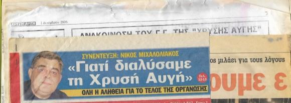 Συνέντευξη Νίκος Μιχαλολιάκος, 24/01/2005: «Γιατί διαλύσαμε τη Χρυσή Αυγή, Επρεπε να γίνουμε εγκληματίες».