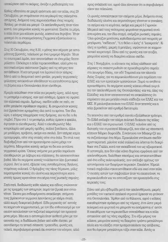 Σελίδα 35 της έκδοσης: Θεσσαλονίκη 1944, Τα φωτογραφικά ντοκουμέντα του Jean Lieberg, εκδόσεις University Studio Press, Θεσσαλονίκη, 1999: Μια σελίδα από την αναφορά του Jean Lieberg προς τον Διεθνή Ερυθρό Σταυρό για την κατάσταση στη Θεσσαλονίκη από τον Μάιο μέχρι τον Δεκέμβριο του 1944.