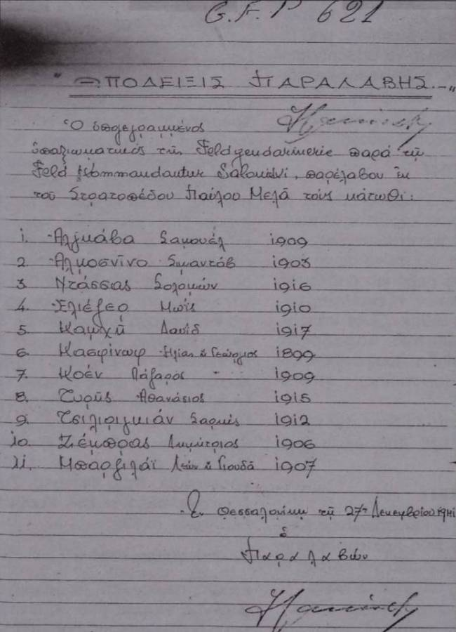 Η απόδειξη παραλαβής των 11 κρατουμένων (οι 7 Εβραίοι) προς εκτέλεση, 17/12/1941.