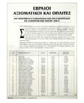 [Ανώνυμος] – Εβραίοι αξιωματικοί και οπλίτες που φονεύθησαν ή εξαφανίστηκαν κατά τπν ελληνοϊταλικό και ελληνογερμανικό πόλεμο 1940-1941 [1993-11-ΝΟΕ-Χρονικά-ΤΧ#128-ΣΕΛ-09] [ΚΙΣ 1993] –T128small09