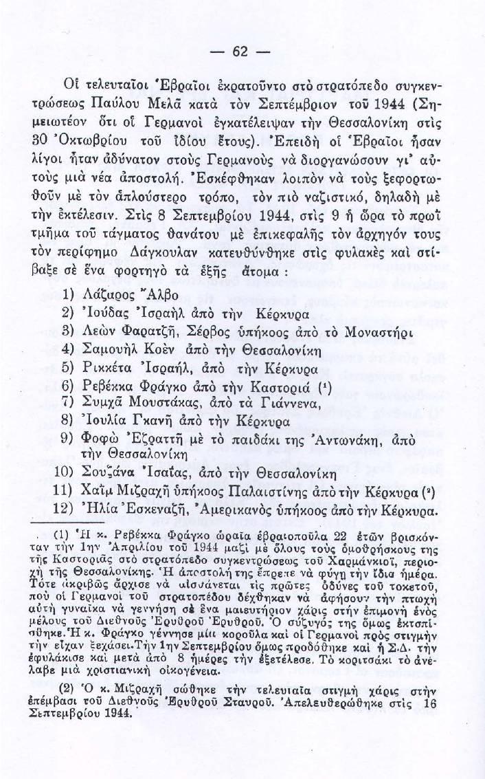Ιωσήφ Ματαράσσο - Κι όμως όλοι τους δεν πέθαναν Η Καταστροφή των Ελληνοεβραίων της Θεσσαλονίκης κατά την Γερμανική Κατοχή [Τύποις Α. Μπεζές 1948]-ΣΕΛ-062