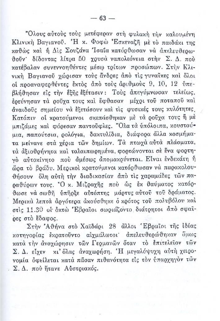 Ιωσήφ Ματαράσσο - Κι όμως όλοι τους δεν πέθαναν Η Καταστροφή των Ελληνοεβραίων της Θεσσαλονίκης κατά την Γερμανική Κατοχή [Τύποις Α. Μπεζές 1948]-ΣΕΛ-063