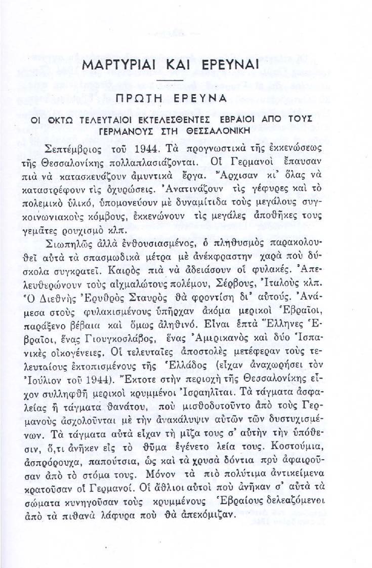 Ιωσήφ Ματαράσσο - Κι όμως όλοι τους δεν πέθαναν Η Καταστροφή των Ελληνοεβραίων της Θεσσαλονίκης κατά την Γερμανική Κατοχή [Τύποις Α. Μπεζές 1948]-ΣΕΛ-061