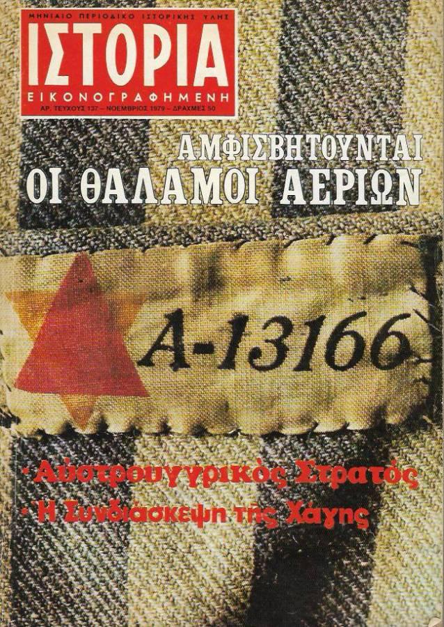 Περιοδικό Ιστορία, Νοέμβριος 1979, 'Αμφισβητούνται οι θάλαμοι αερίων', συνέντευξη με τον Robert Faurisson. Εντυπωσιακά ψύχραιμη η αντίδραση του Κεντρικού Ισραηλιτικού Συμβουλίου. Στο επόμενο τεύχος του περιοδικού της εβραϊκής κοινότητας 'Χρονικά', στην στήλη με την καταγραφή των εβραϊκών θεμάτων που απασχόλησαν τα ΜΜΕ τον προηγούμενο μήνα, υπήρχε απλά μια σειρά που έλεγε ότι το περιοδικό Ιστορία δημοσίευσε ένα άρθρο με τίτλο 'Αμφισβητούνται οι θάλαμοι αερίων. Τίποτε παραπάνω. Ενα μήνα αργότερα, τον Φεβρουάριο του 1980, στη στήλη αλληλογραφίας του περιοδικού Ιστορία, συναντάμε σύντομη επιστολή του ΚΙΣ στην οποία αναφέρονται τα εξής: 'Πιστεύοντας πάντα στην αρχή του διαλόγου, θέλουμε να συγχαρούμε το περιοδικό για τη δημοσίευση των απόψεων γύρω από τους θαλάμους αερίων των χιτλερικών στρατοπέδων'. Ετσι απλά.