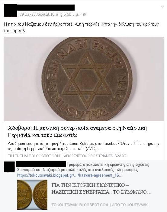 Τυπικό δείγμα αντισημιτικού μίσους από κάποιους οργανικά άσχετους με την Ιστορία και φανατικά αστοιχείωτους. Η ήττα του ναζισμού περνάει από τη διάλυση του Ισραήλ. Κουμμουνιστικά πράγματα. Και 'αριστερά'.