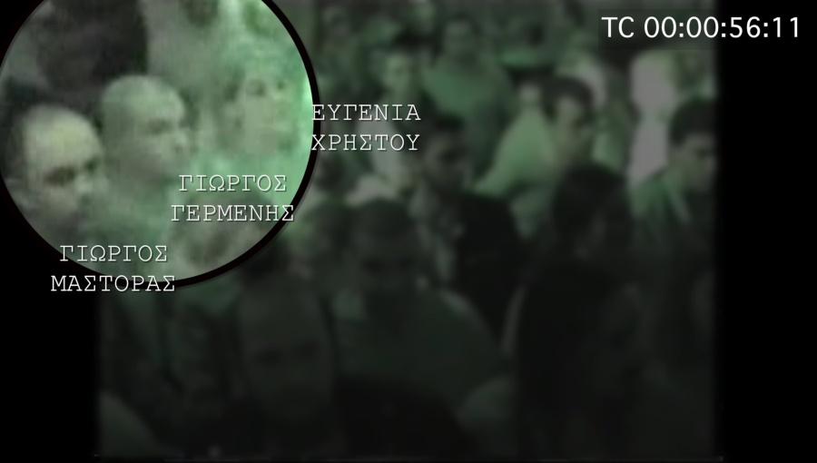 Ανάμεσα στο πλήθος και ο θεωρητικός της οργάνωσης και διορισμένος υπάλληλος στη Βουλή Γιώργος Μισιάκας (Μάστορας), ο οποίος σε τραγούδι του αποκαλεί την ελληνική σημαία «γαλανόλευκο κουρέλι» ... [Γιώργος Μάστορας (Μισιάκας), Γιώργος Γερμενής Καιάδας και σύζυγος Ευγενία Χρήστου].