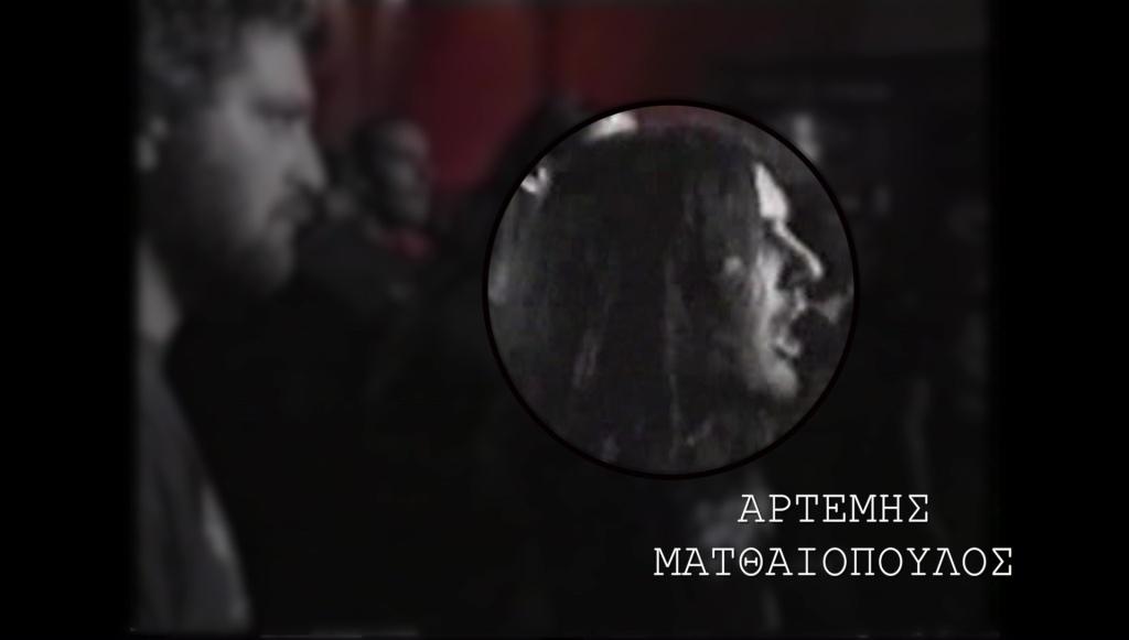 Αρτέμης Ματθαιόπουλος ενώ παίζουν οι Der Sturmer και ο Νίκος Γιοχάλας