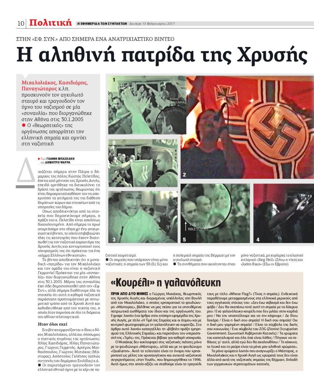 Εφημερίδα των Συντακτών, 13/02/2017, σελίδα 10: Χρυσή Αυγή: 'Είμαστε Γερμανοί Ναζί', Κουρέλι η γαλανόλευκη, Σημαία μας η σβάστικα