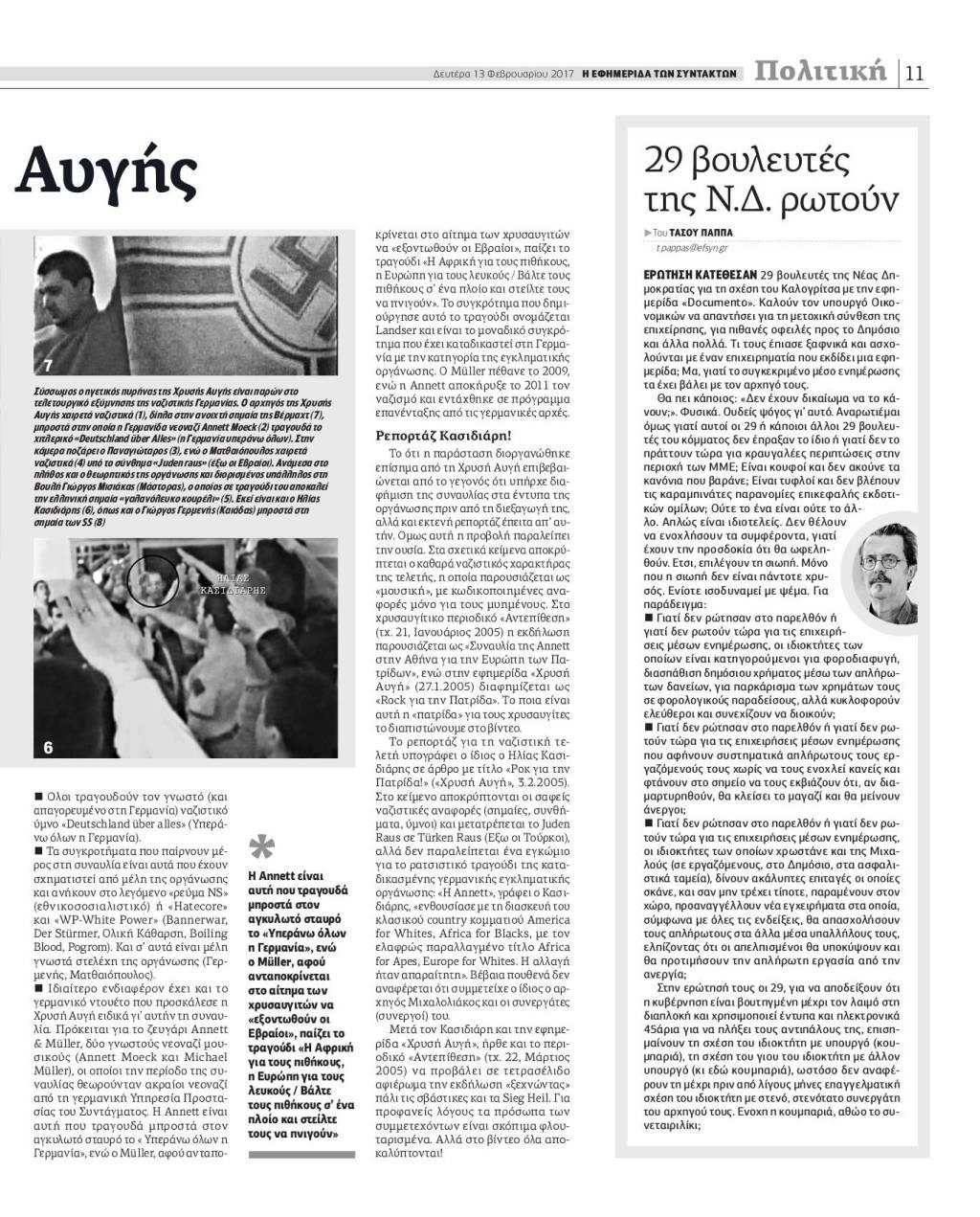 Εφημερίδα των Συντακτών, 13/02/2017, σελίδα 11: Χρυσή Αυγή: 'Είμαστε Γερμανοί Ναζί', Κουρέλι η γαλανόλευκη, Σημαία μας η σβάστικα