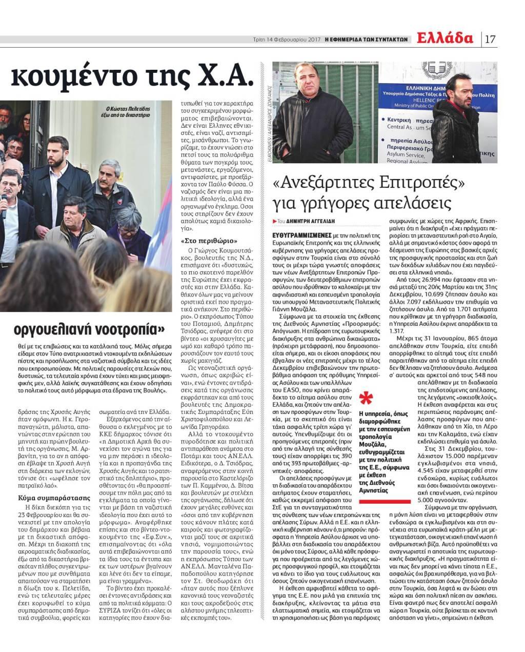 Εφημερίδα των Συντακτών, 14/02/2017, σελίδα 17: Πανελλήνιο σοκ από το βίντεο-ντοκουμέντο της Χρυσής Αυγής.