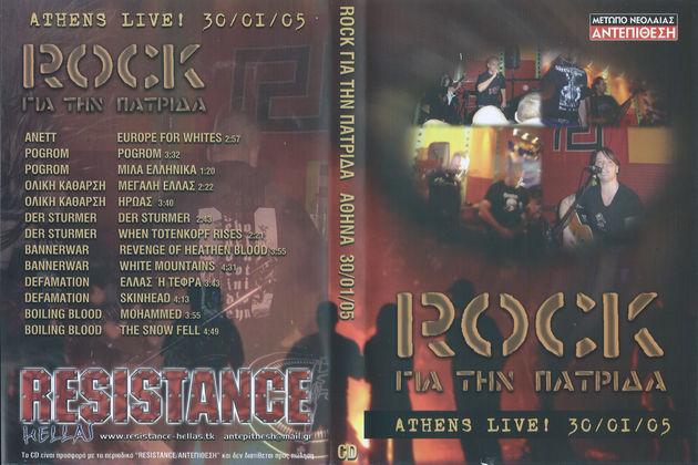 Ντοκουμέντο: η ίδια η Χρυσή Αυγή κυκλοφόρησε CD με την επίμαχη συναυλία που τώρα δεν θυμούνται τα στελέχη της
