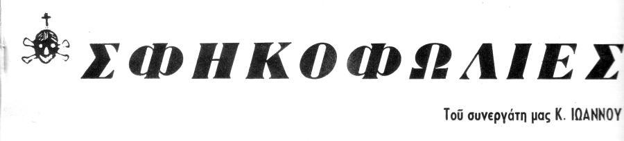 Από το περιοδικό 'Δρόμοι της Ειρήνης', τχ #66, Ιούνιος 1963, άρθρο του Κ. Ιωάννου με τίτλο 'Σφηκοφωλιές' για την Ναζιστική Οργάνωσις Αθηνών (ΝΟΑ)