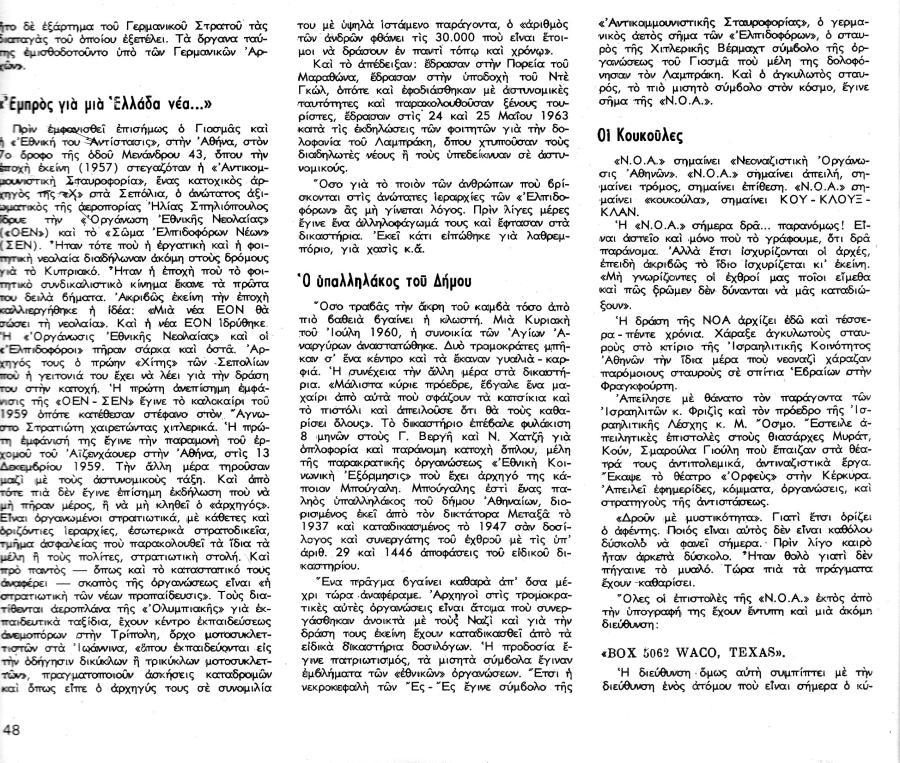 Σελίδα 48