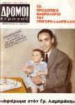 Περιοδικό 'Δρόμοι της Ειρήνης', τχ #66, Ιούνιος 1963, το εξώφυλλο.