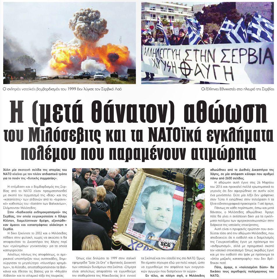 Εφημερίδα της ναζιστικής συμμορίας, Χρυσή Αυγή, τχ #994, 17/08/2016, 'Η (μετά θάνατον) αθώωση του Μιλόσεβιτς και τα ΝΑΤΟϊκά εγκλήματα πολέμου που παραμένουν ατιμώρητα'. Ακριβώς ό,τι λέει κι ο Μπογιόπουλος.