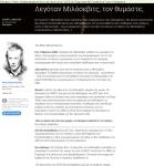 Press Project, 17/09/2016: 'Λεγόταν Μιλόσεβιτς, τον θυμάστε;', του Νίκου Μπογιόπουλου. Ασφαλώς και τον θυμόμαστε. Κι αυτόν και τα εγκλήματά του. Αλλοι τον θυμούνται επιλεκτικά, και σαν 'αθώο' μόνο.