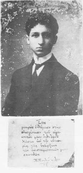 Ο Παντελής Πουλιόπουλος το 1919: Φωτογραφία με χειρόγραφη αφιέρωση στον αδελφό του