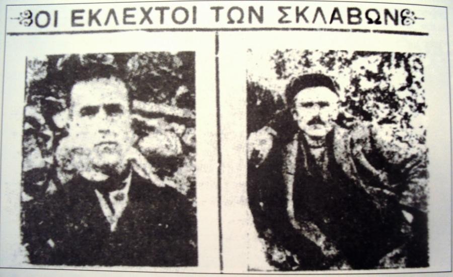 Από φυλλάδιο του Παλλαϊκού Μετώπου, 1935: Αη-Στράτης, Βουλευτής Χαλκογιάννης (αριστερά) και ο κόκκινος δήμαρχος Καβάλας και στέλεχος του ΚΚΕ Παρτσαλίδης (δεξιά)