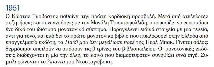 Σύμφωνα με το Χρονικό του εκδοτικού οίκου, Εκδόσεις Γκοβόστης, το πρώτο βιβλίο σε μονοτονικό ήταν το 1951: Μανόλης Τριανταφυλλίδης και Κώστας Γκοβόστης.