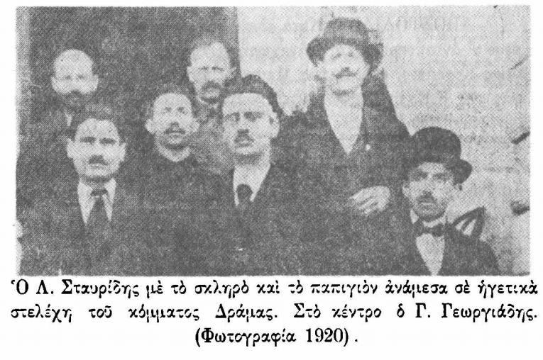 Ελευθέριος Σταυρίδης (με το παπιγιόν) + Γεώργιος Γεωργιάδης, 1920