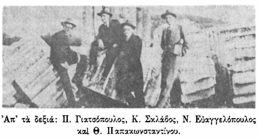 Θεοφύλακτος Παπακωνσταντίνου + Ν. Ευαγγελόπουλος + Κ. Σκλάβος + Π. Γιατσόπουλος