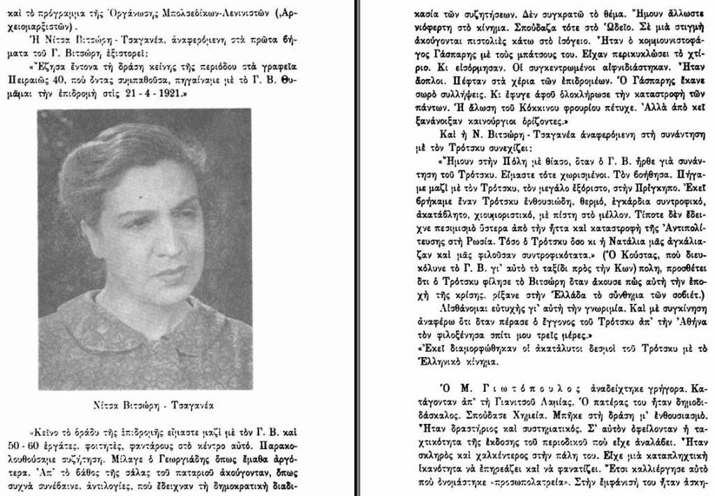 Η ηθοποιός Νίτσα Βιτσώρη-Τσαγανέα ήταν στέλεχος των τροτσκιστών και σύζυγος Βιτσιώρη! Από το βιβλίο του Κώστα Καστρίτη ' Ιστορία του μπολσεβικισμού-τροτσκισμού στην Ελλάδα Μέρος Α+Β, εκδόσεις Εργατική Πρωτοπορεία, κάπου στη δεκαετία του 1970 ή 1980.