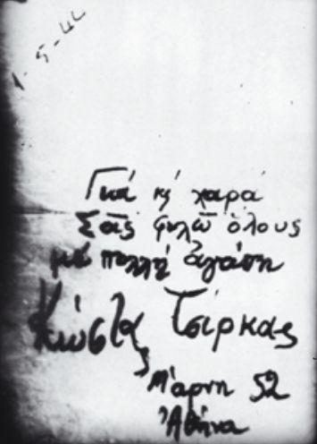 Κώστας Τσίρκας: Το τελευταίο σημείωμα του, 01 Μαΐου 1944