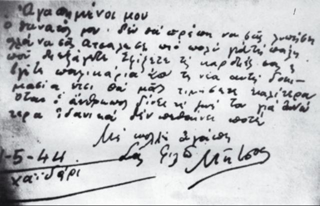 Μήτσος Ρεμπούτσικας: Το τελευταίο σημείωμα του, 01 Μαΐου 1944