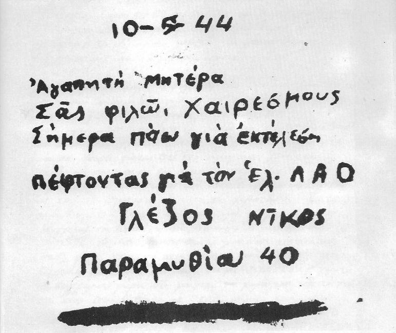 Το τελευταίο σημείωμα του Νίκου Γλέζου, αδελφού του Μανόλη Γλέζου, 10 Μαΐου 1944