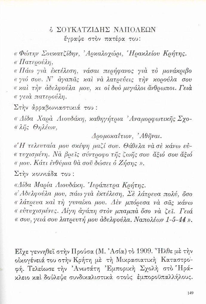 Γράμματα και Μηνύματα εκτελεσμένων πατριωτών της Εθνικής Αντίστασης 1941-1944: Ναπολέων Σουκατζίδης.